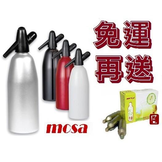 MOSA Soda Siphon 氣泡水機蘇打瓶蘇打槍氣泡水免 送CO2 氣彈一盒10 入