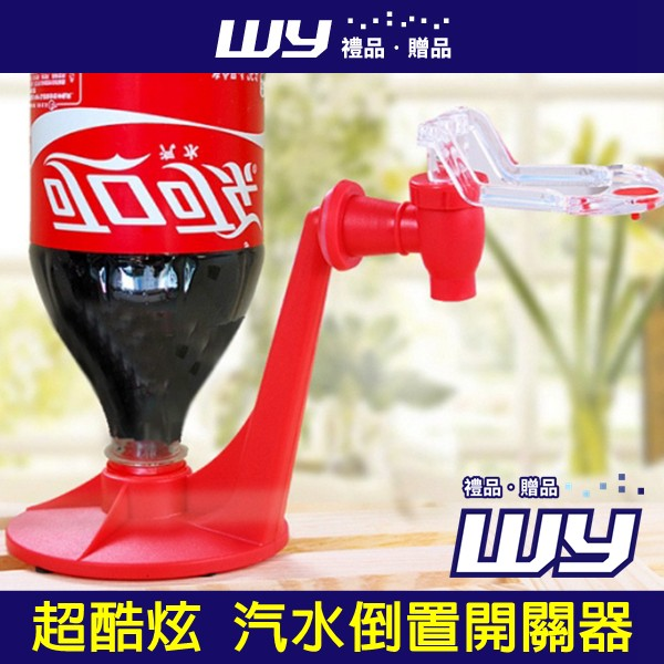 ~WY ‧贈品~可樂瓶倒置飲水機汽水開關器汽水開關飲料器桌面迷你飲水器迷你飲水機派對飲水機