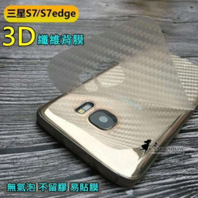 三星S7 edge 高清碳纖維背膜軟膜防指紋保護貼皮套保護殼手機殼鏡頭膜