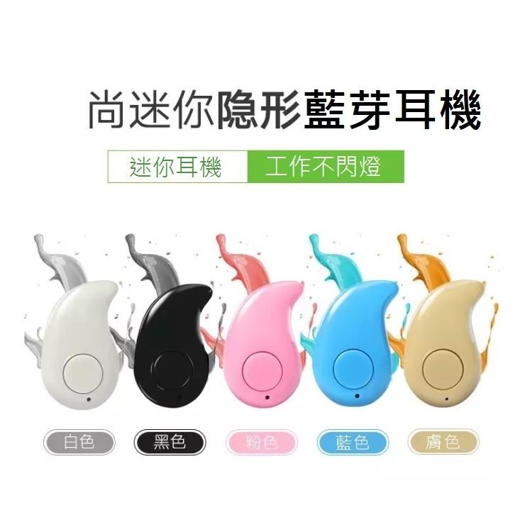 價 mini S530 耳機mini 耳機立體聲聽音樂