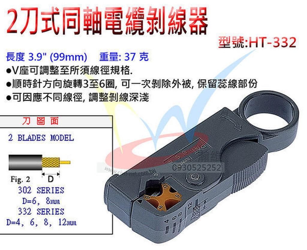 ~瀚維~同軸工具HT 332 RG 6 5C 二刀式同軸剝線鉗說明書CS BS 衛星纜線剝