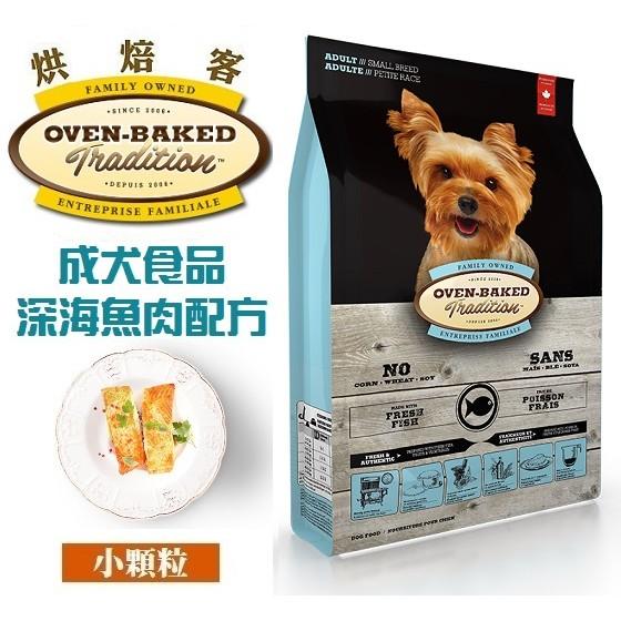 烘焙客Oven Baked ~成犬魚肉~小顆粒大顆粒寵物飼料加拿大低溫烘培狗飼料
