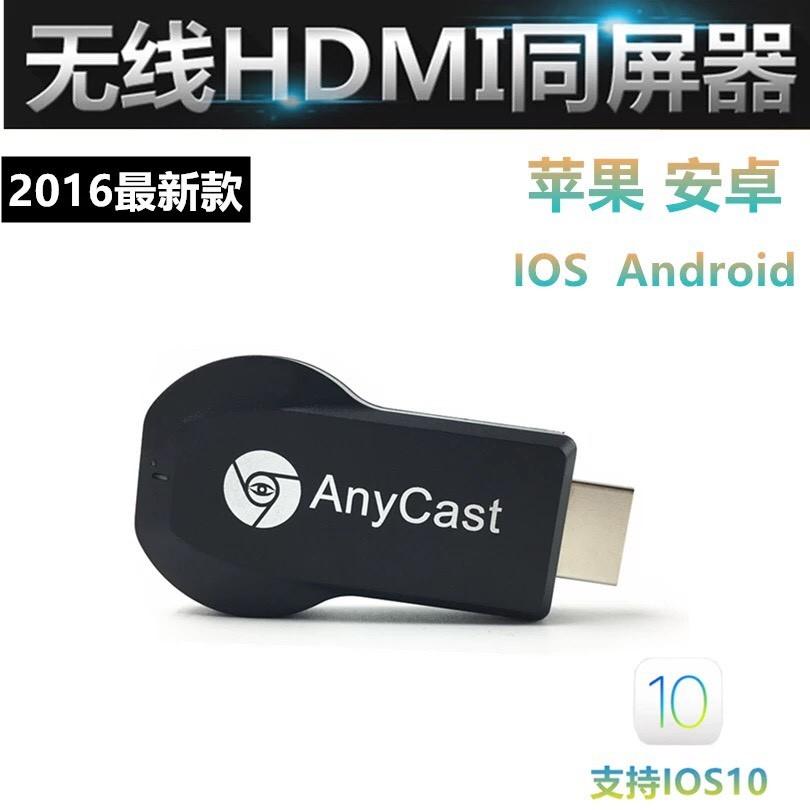 火WiFi 無線HDMI 同屏器AnyCast M2 推送寶M2puls 高清手機電視投影