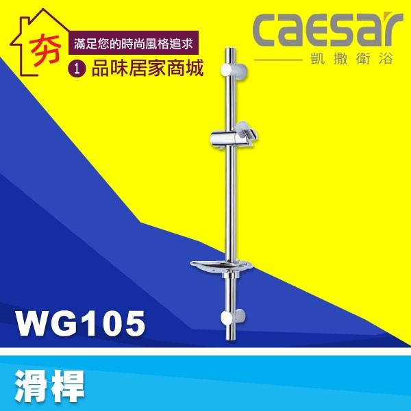 680 元~夯~Caesar 凱撒WG105 滑桿皂盤可上下調整SPA 淋浴用升降滑桿組蓮
