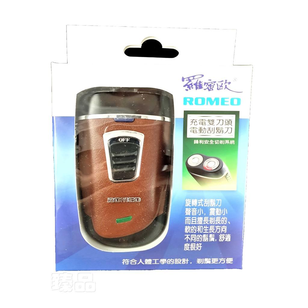 羅蜜歐旋轉雙刀頭充電式電動刮鬍刀(TCS-782)
