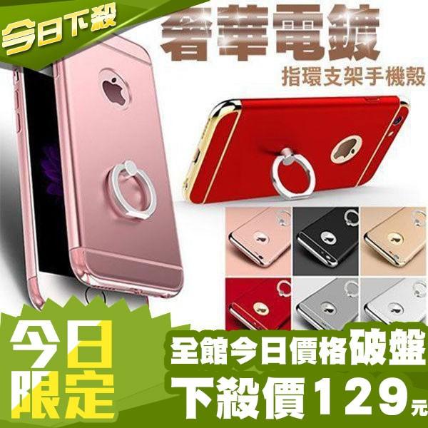 附發票~DIFF ~iPhone6s Plus 撞色系電鍍指環扣支架手機殼防摔殼i6s 保