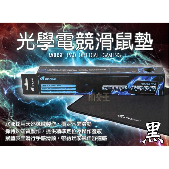 KRONE 立光光學電競滑鼠墊黑邊精準定位及操作靈敏穩定不易滑動滑鼠墊SMZ 011 1