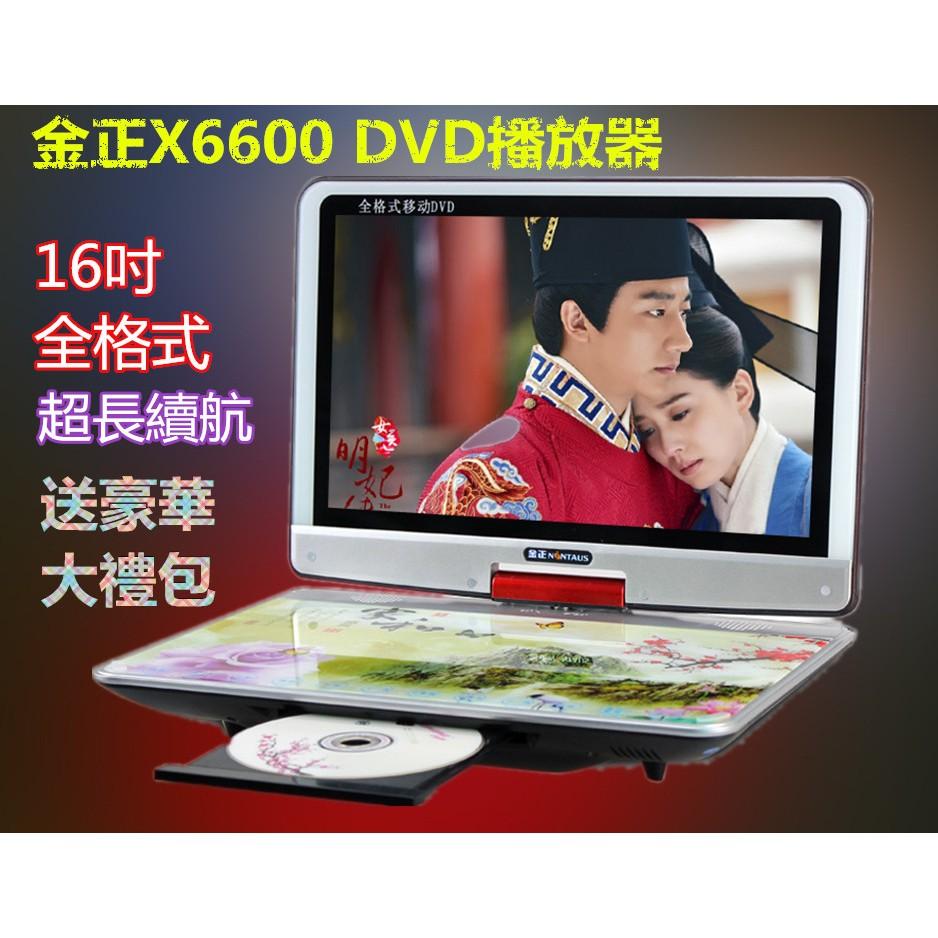 ~豆豆智慧~金正X6600 16 吋移動DVD 影碟機播放器兒童老人便攜式evd 帶小電視