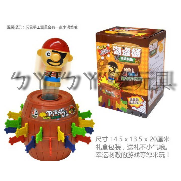 ㄅㄚˊㄅㄚˊ愛玩具,益智玩具海盜桶叔叔存錢罐幸運刺擊遊戲
