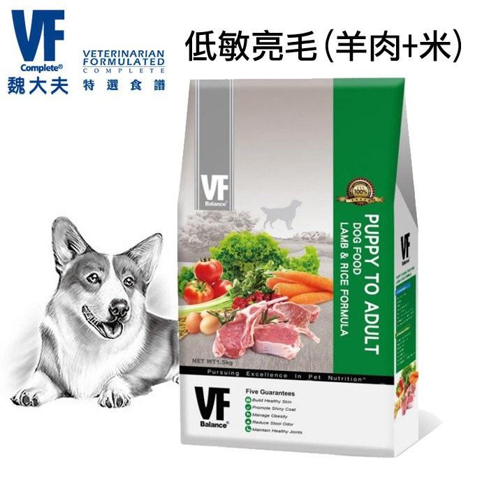 ~大送小~美國~VF ~魏大夫低敏亮毛配方羊肉米0 5KG 1 5KG