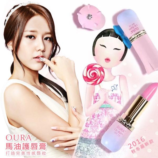 韓國正品OURA 2016 馬油護唇膏 包裝粉色