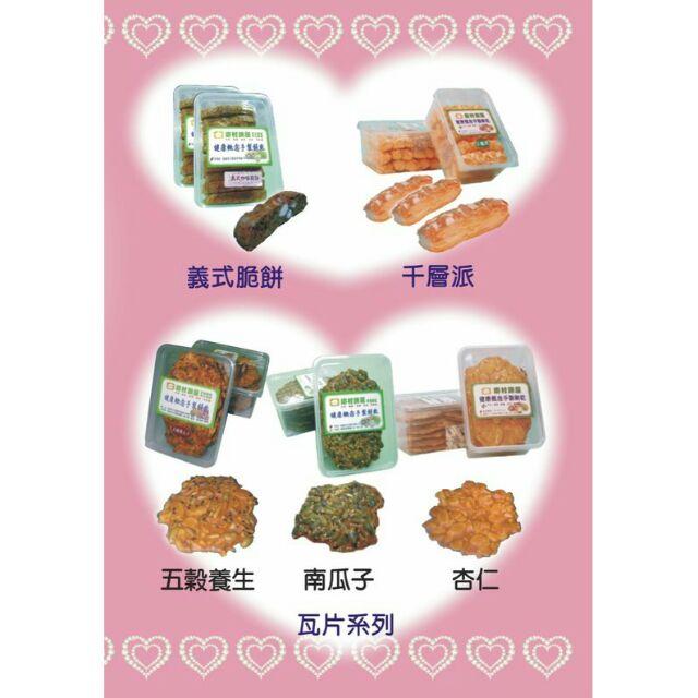 ~鄉村餅屋 餅乾~千層酥、義式脆餅、五穀養生瓦片、南瓜子瓦片、杏仁瓦片
