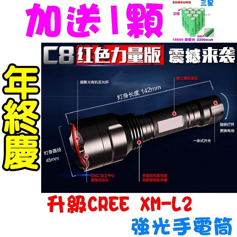 下殺 爆亮紅色力量版C8 CREE XM L2 戰術戶外型強光手電筒 18650 鋰電池三