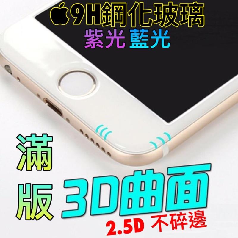 3D 曲面滿版iPhone 不碎邊鋼化玻璃6 7 紫光碳纖維保護貼6s plus 鋼化膜康