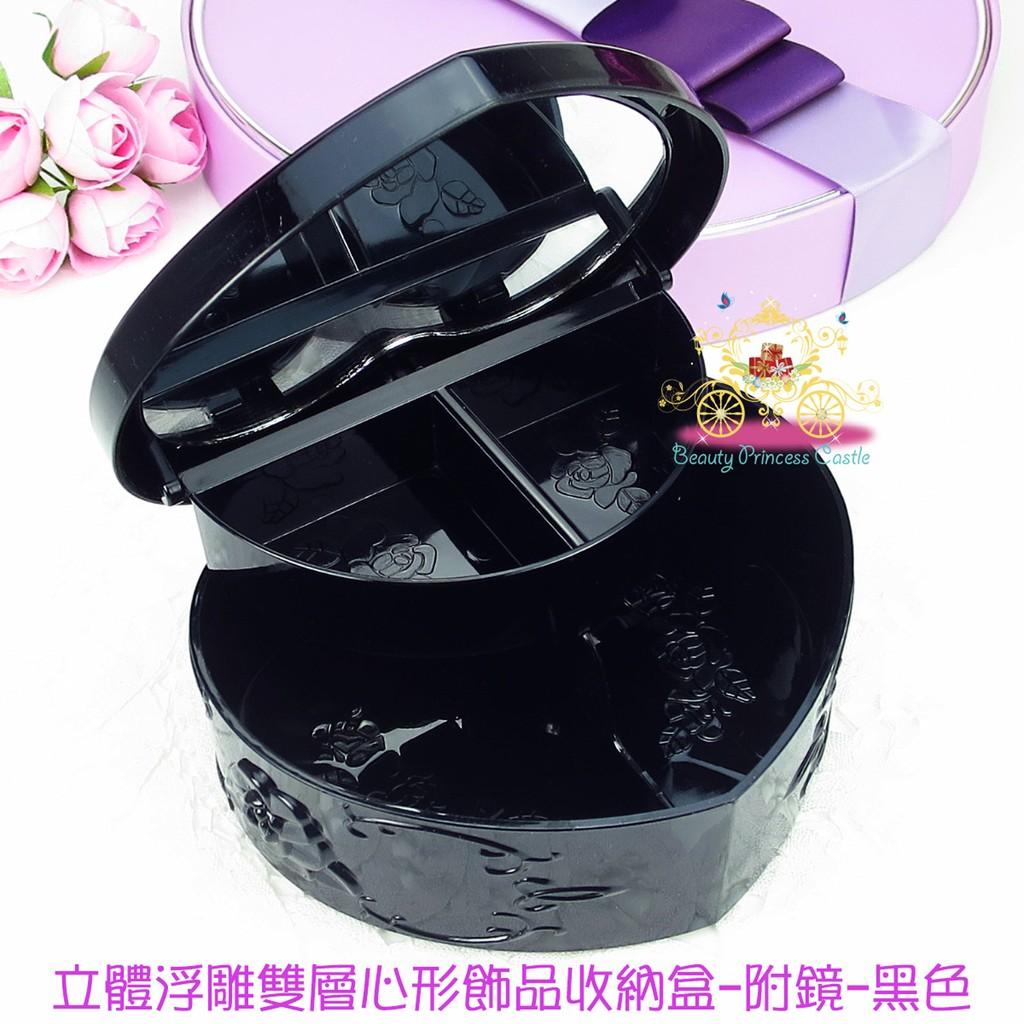 美公主城堡安娜蘇風格立體浮雕雙層心形飾品收納盒附鏡黑色珠寶盒首飾盒戒指項鍊耳環手鍊