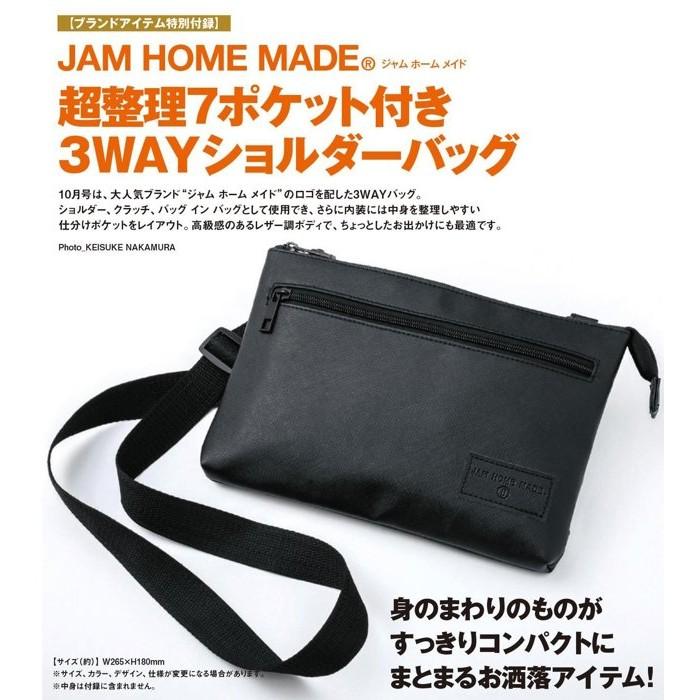 ~Juicy ~ 男性smart 雜誌附贈附錄潮流品牌JAM HOME MADE 側背包肩