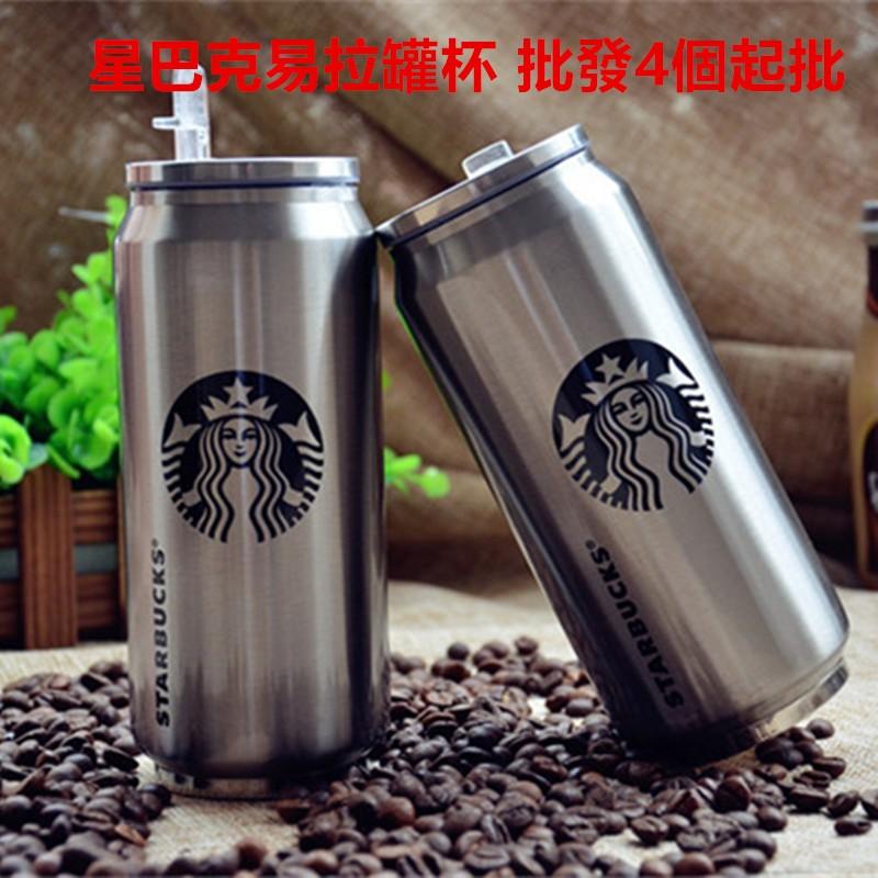 星巴克Starbucks 易開罐不銹鋼304 真空保溫杯雙層不鏽鋼杯咖啡杯保溫保冷吸管水杯