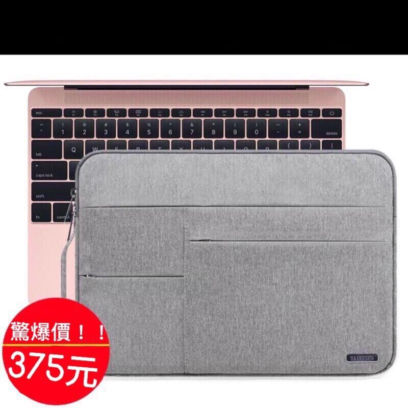 筆電典雅手提內搭包Macbook 典雅電腦包Macbook pro Macbook Air