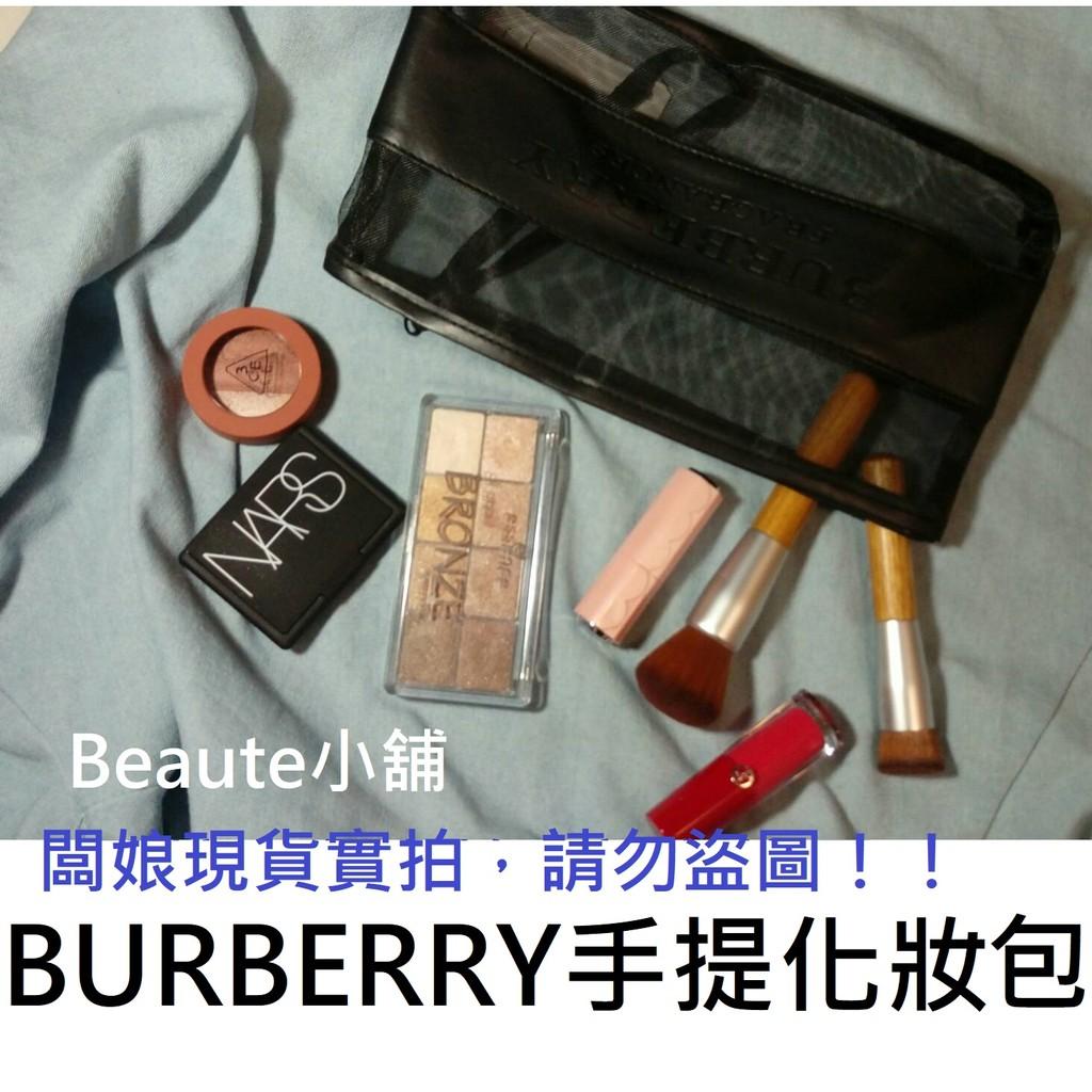 Beaute 小舖 英國BURBERRY 化妝包黑色拼接網紗包大容量收納專櫃贈品倫敦艾瑪華