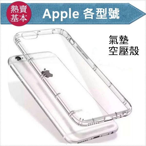 蘋果IPhone7 IPhone6 6S Plus 5 5s SE 氣墊空壓殼氣墊殼氣墊透