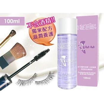 La Bella shop 假睫毛殘膠‧化妝刷具 乾洗清潔液不含酒精刷具清潔液睫毛殘膠