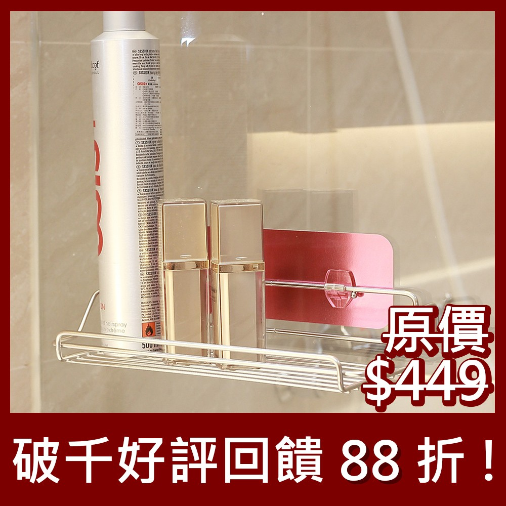 低瓶罐架304 不鏽鋼無痕掛勾舒適家超級黏膠貼片廚房浴室收納衛生紙架面紙架