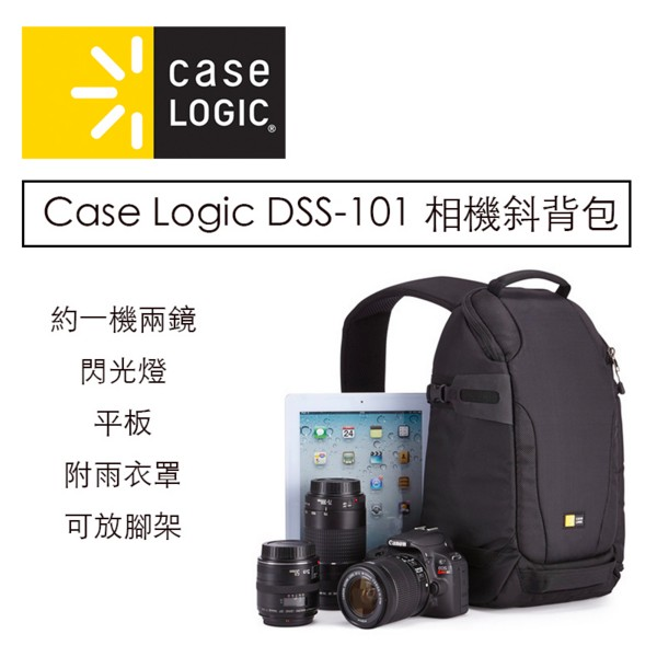 ~eYe 攝影~美國Case Logic Logic DSS 101 相機斜背包一機兩鏡放