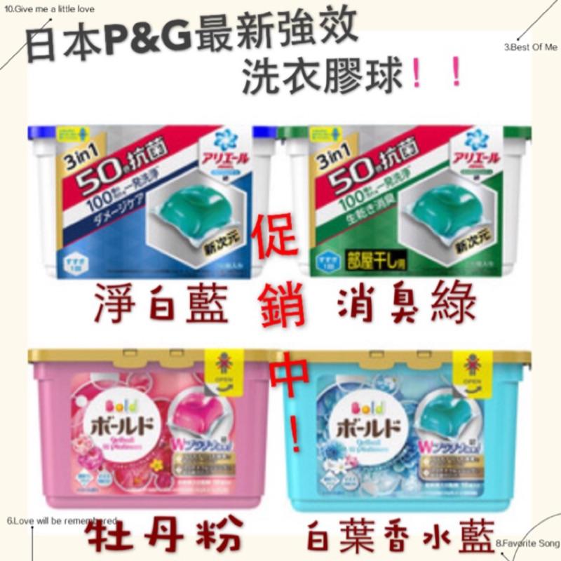 寶僑P G 洗衣球粉色自然花香橘色陽光馨香綠色抗菌除臭藍色淨白消臭三盒更 另售 眼影盤唇膜