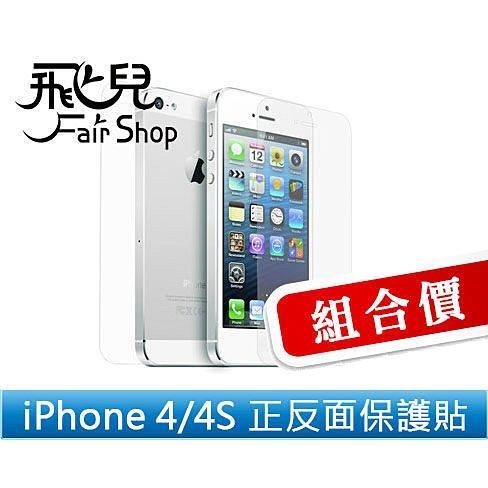 ~飛兒~iPhone 4 4S 正反面保護貼送防塵塞前後隨意 霧面防指紋亮面高透光iPho