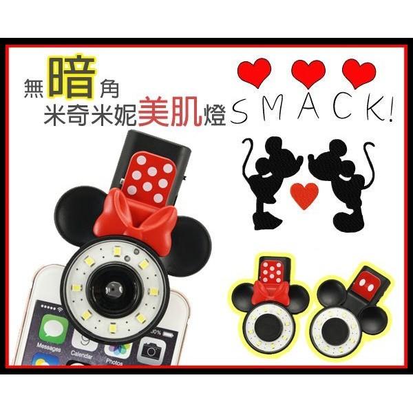 ~韓國正品 ~迪士尼米奇米妮手機廣角鏡頭三色濾鏡美肌美顏補光燈 神器三星iPhone