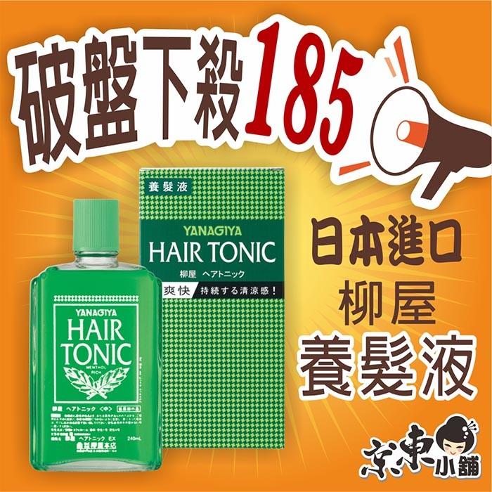 ~京東小舖~ YANAGIYA 柳屋HAIR TONIC 髮根營養液養髮水養髮液頭皮水24