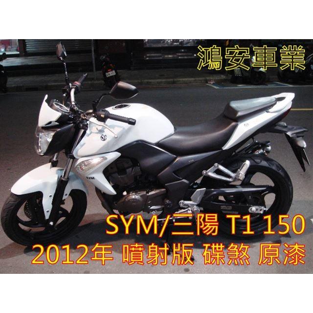 鴻安車業~ 中古機車~SYM 三陽T1 150 2012 年噴射版原漆 車~ 審件當日交車