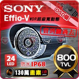 士林電機SONY EFFIO V 800TVL 超級寬動態WDR 24IR LED 燈紅外