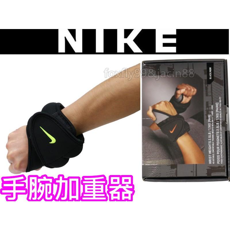 布丁體育 貨附發票NIKE 手腕加重器訓練器每個1 磅0 45 公斤一盒2 入共2 磅0