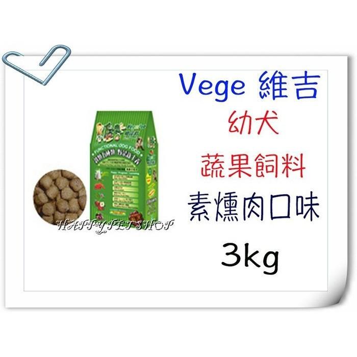 HAPPY 寵物澡堂Vege 維吉機能性素食幼犬狗飼料素肉口味3KG VP 樂樂豪門