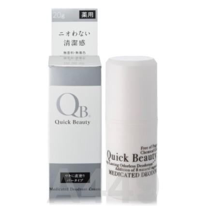 ~A449 ~白金級QB 零體味24 小時持久體香棒20g 效期2019 12 體香膏