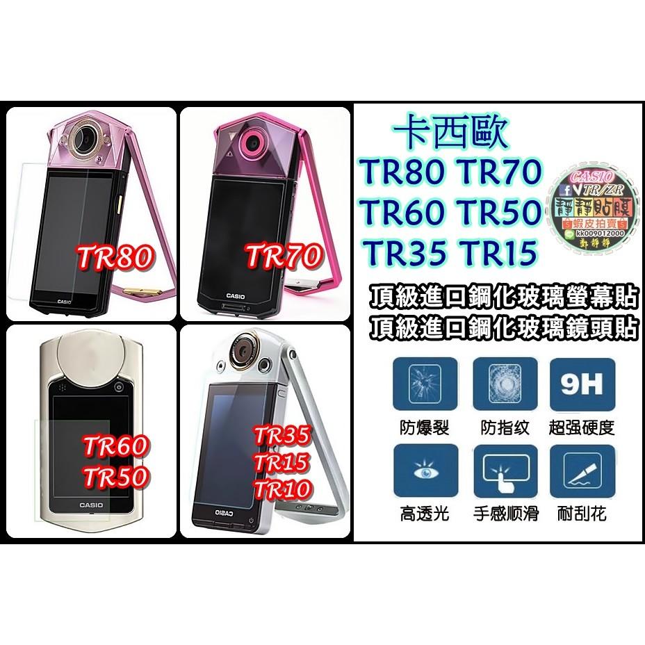 ~靜靜貼膜~TR 鋼化玻璃保護貼螢幕鏡頭防水防刮防撞TR80TR70TR60TR50TR3