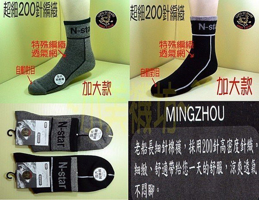 小美襪坊襪子工廠~老船長~薄底加大款 26 30 公分~超細綿休閒襪 襪~6 雙210 元