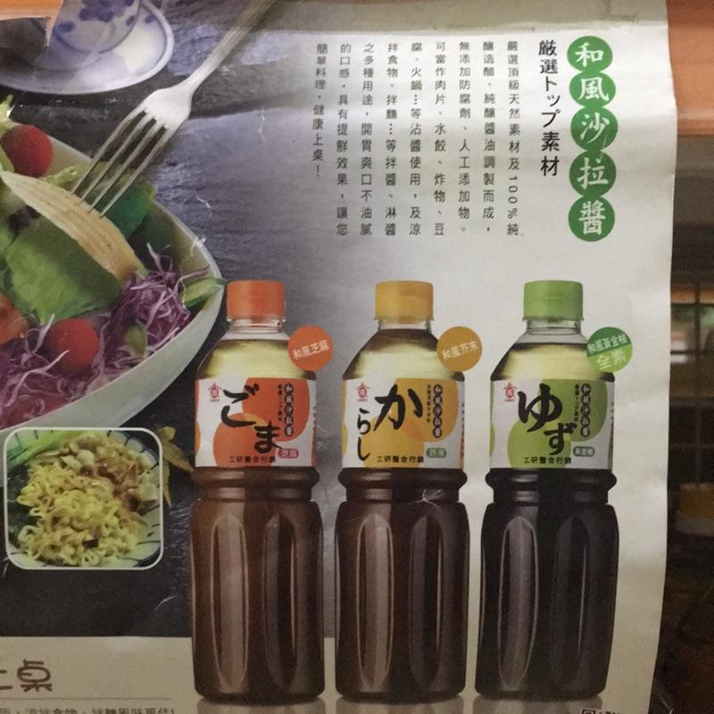 日式和風沙拉醬1 公升,芝麻,柚子,芥末三種口味