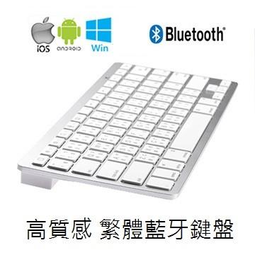 ~中和華強北~類蘋果藍牙鍵盤有中文注音博通藍牙3 0 晶片 於平板手機電腦PC iOS A
