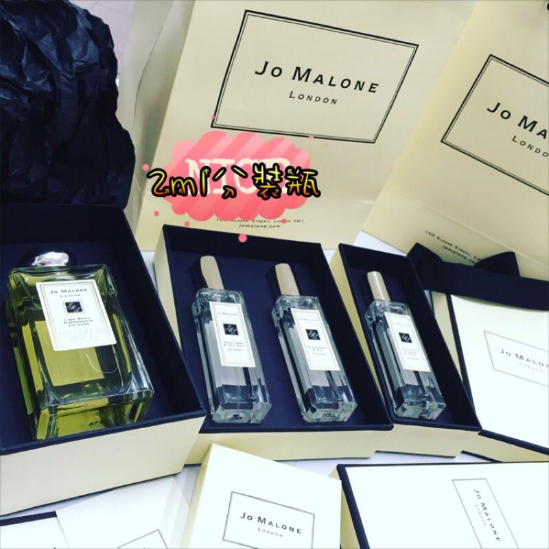 JO MALONE 香水分裝瓶2ml