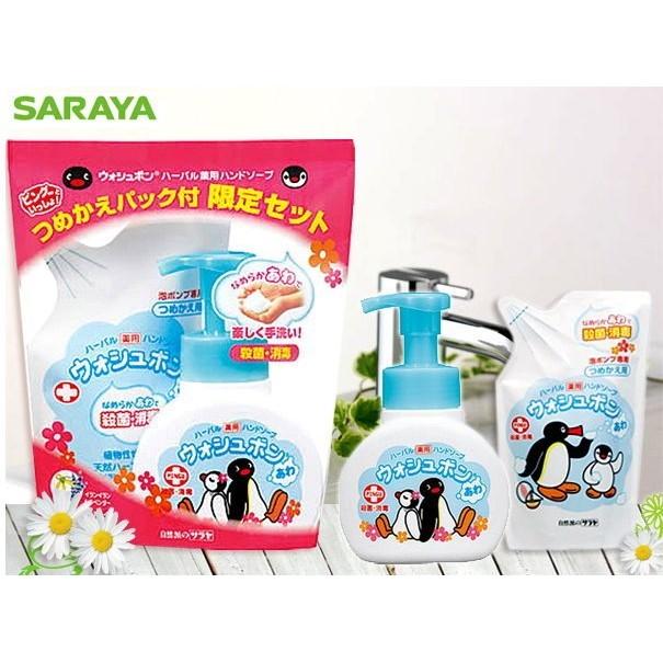 ~ SARAYA ~PINGU 泡沫洗手乳 包250ml 220ml 給家中小寶貝 的 泡