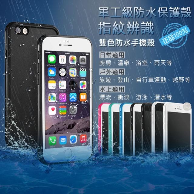 指紋辨識雙色手機防水殼iphone7 7Plus 6 6 Plus 三防手機殼防水防塵防摔
