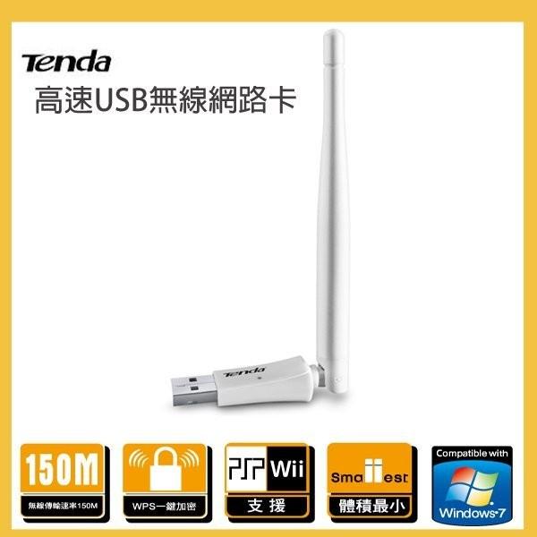 ~3C 小苑~Tenda 騰達W311MA 150M USB 無線 卡無線網卡無線上網US