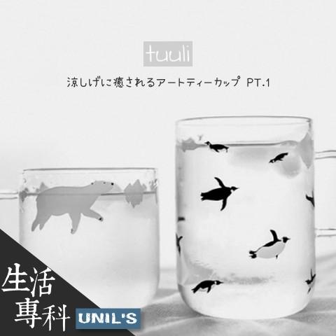 ~ 專科~空運直送✈正品 Tuuli 極地動物系列北極熊企鵝 玻璃高 玻璃玻璃杯馬克杯水杯