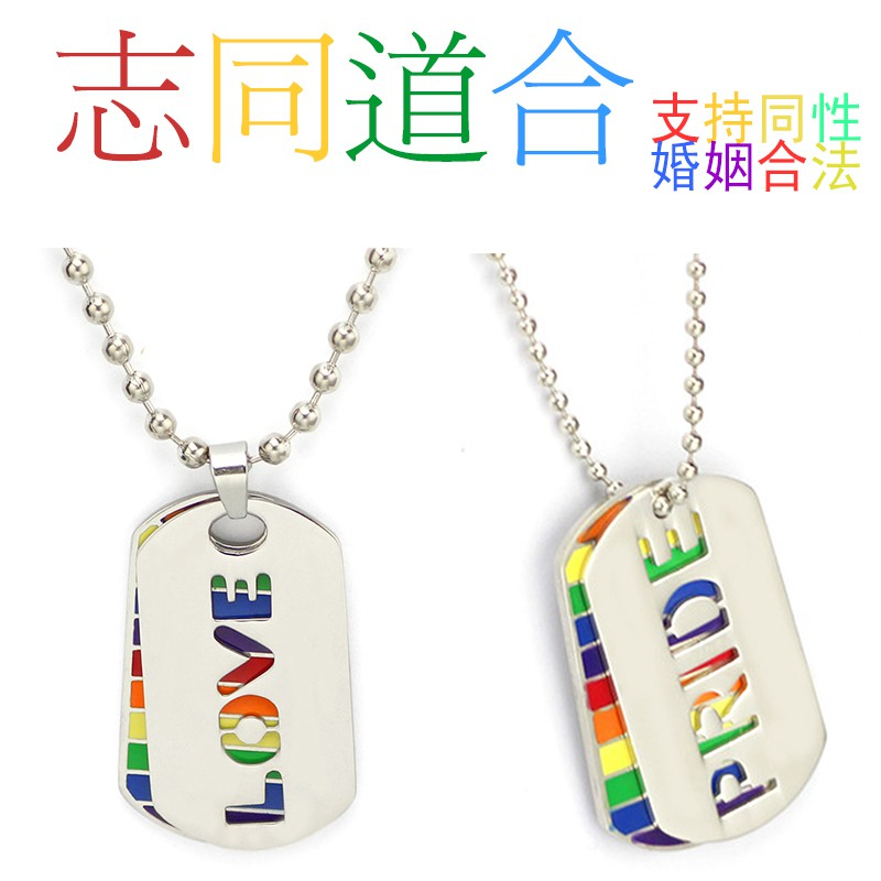 六色彩虹LOVE 項鍊婚姻平權同性婚姻LGBT 同志情侶