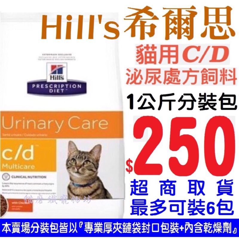 Hill s 希爾思~泌尿處方~貓飼料乾糧1 公斤分裝包250