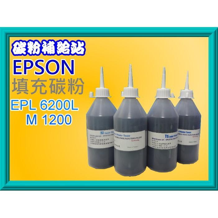 高雄碳粉補給站EPSON EPL 6200L 6200 M1200 黑白雷射印表機用填充碳
