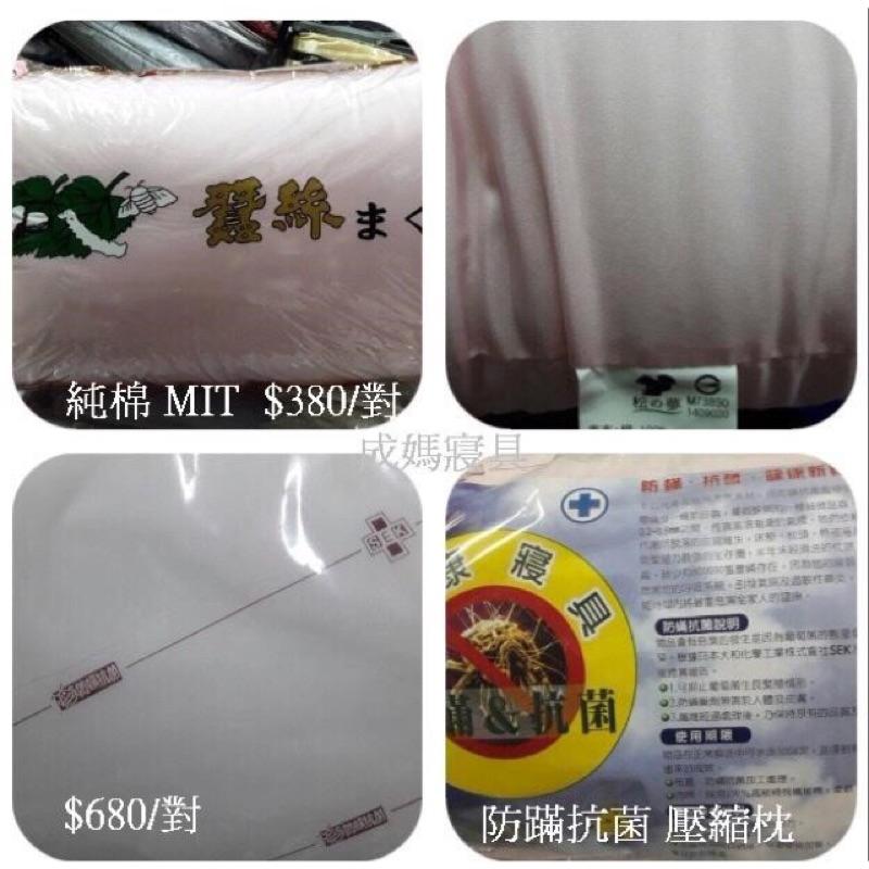 成媽MIT/純棉/蓬鬆/防蹣抗菌枕