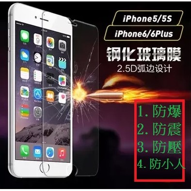 9H 硬度鋼化玻璃貼iPhone 6s Plus 5S se 4 代前後手機貼膜Iphon